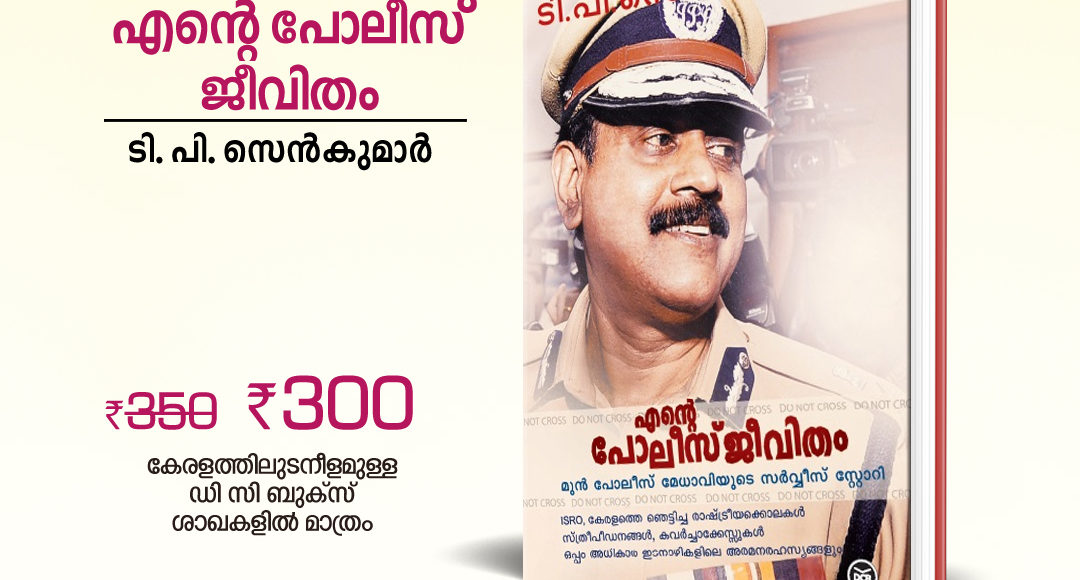6 ente police jeevitham