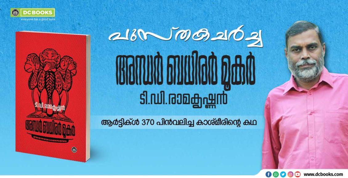 Andhar Badhirar Mookar jan 27 banner