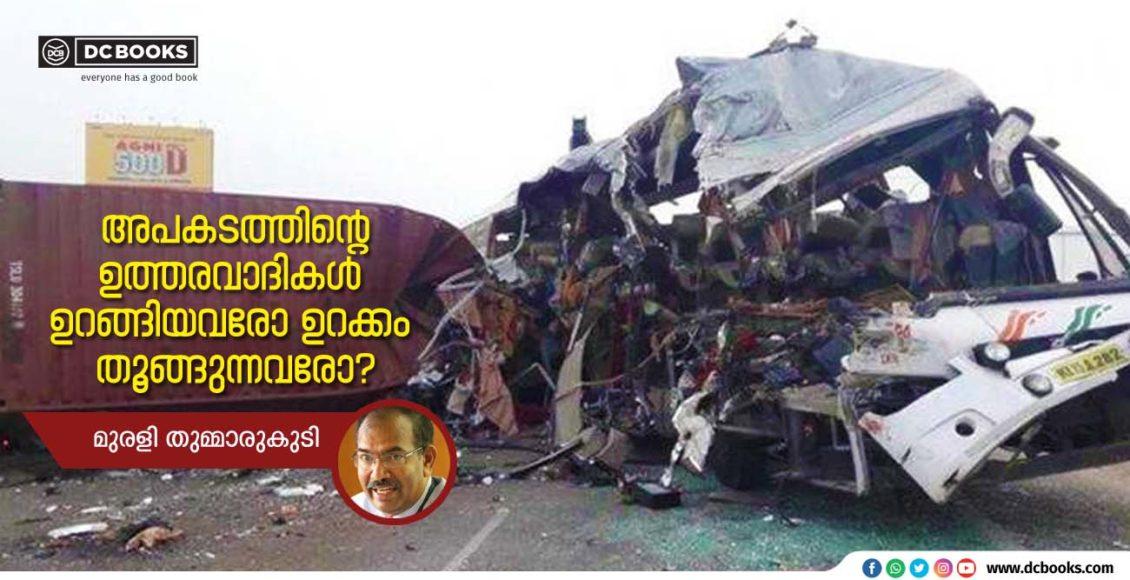 Bus accident ffeb 22
