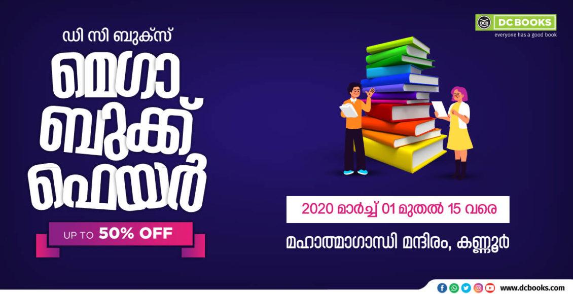 KANNUR Book banner
