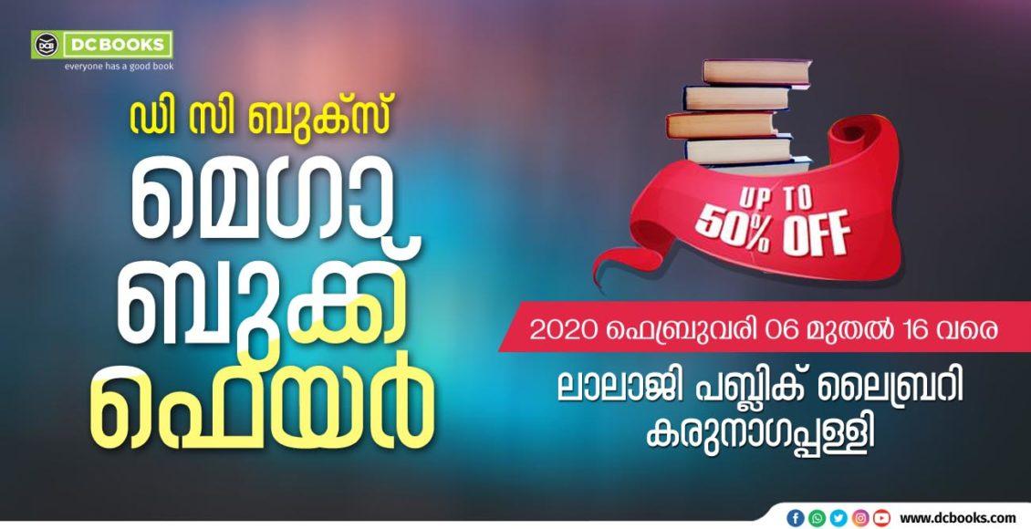 KARUNAGAPPALY Book Fair mal banner