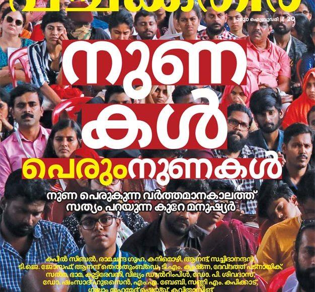Pachakuthira-cover-feb-2020