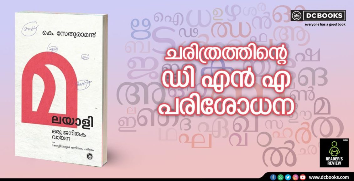 Reader's Review feb 17 malayali