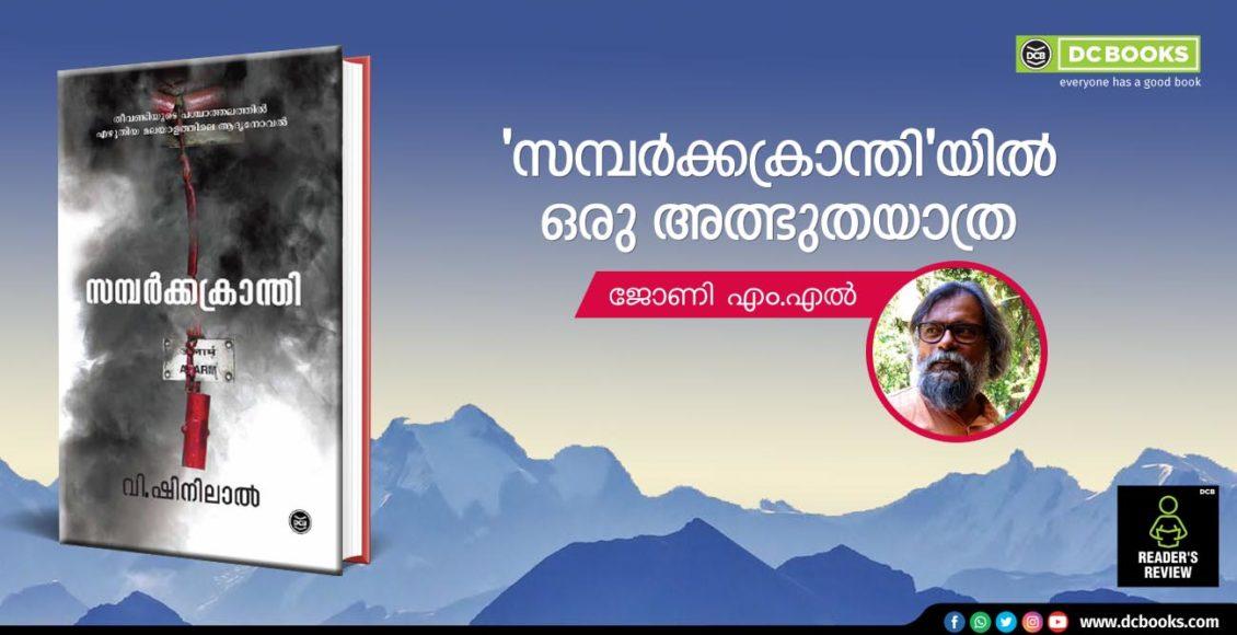 Reader's Review feb 18 sambarka kraanthi