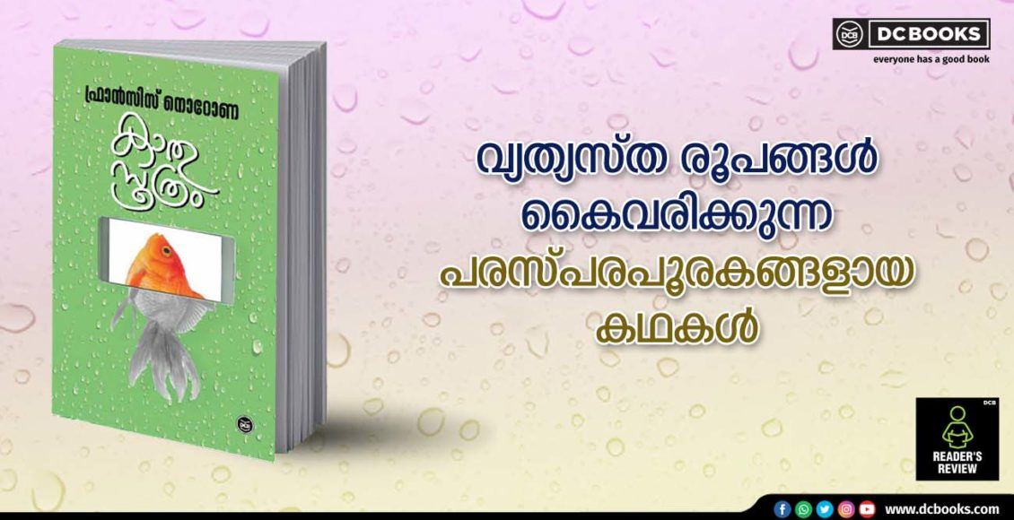 Reader's Review feb 19 kaathusoothram