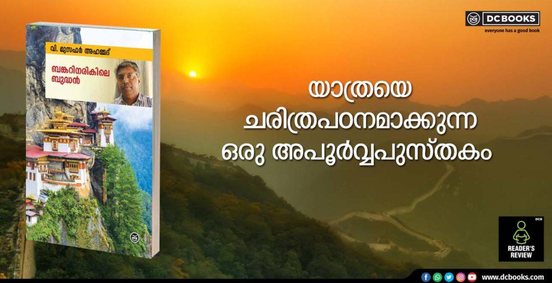 Reader's Review feb 22 bangarinarikile