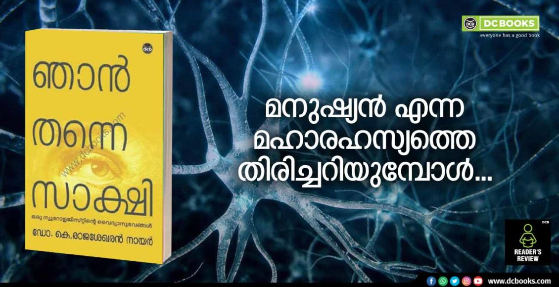 Reader's Review feb 24 njaan thanne sakshi