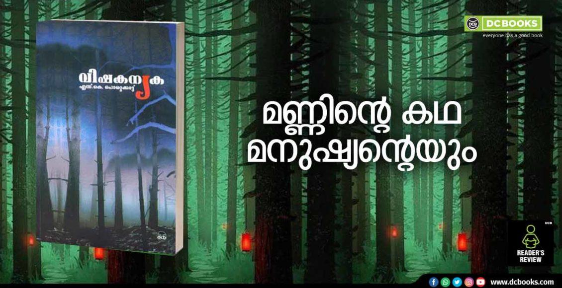 Reader's Review feb 24 vishakanyaka banner