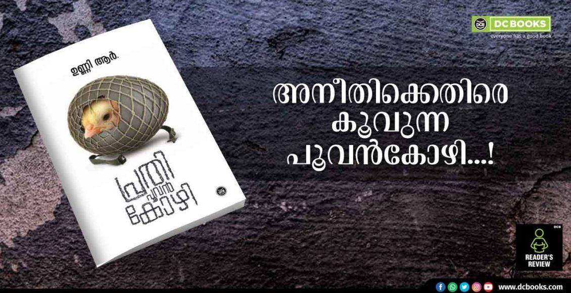 Reader's Review feb 25 prathi poovankozhi