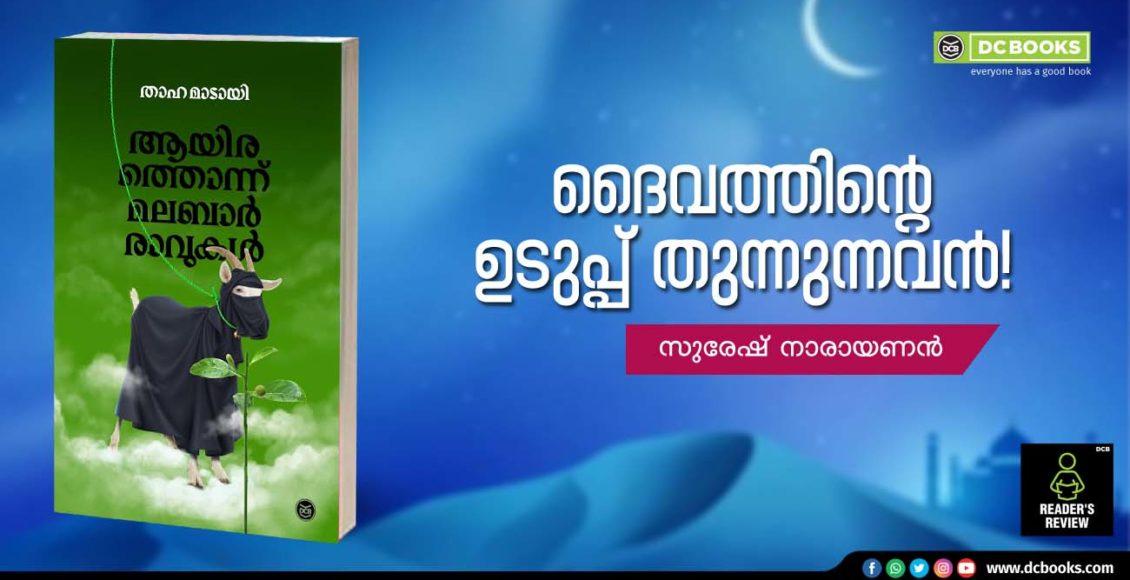 Reader's Review feb 28 aayiratthonnu malabar raavukal