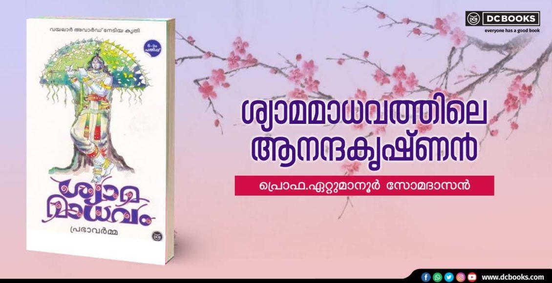 Reader's Review feb 28 shyamamadhavam