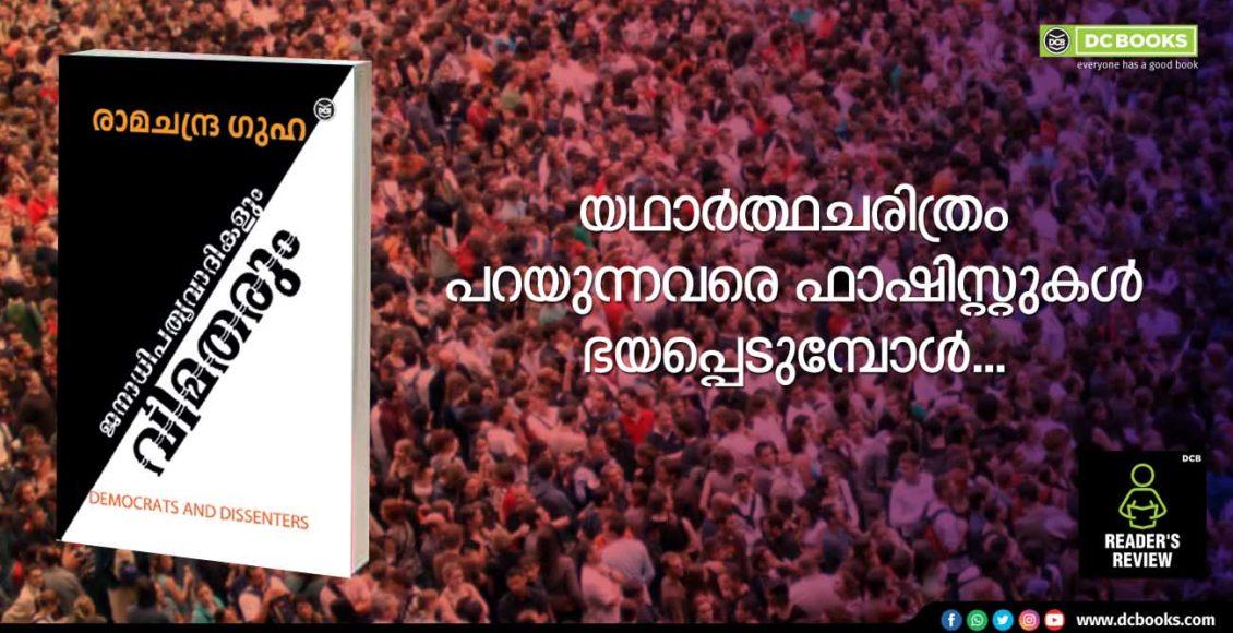 Reader's Review feb 4 Janadhipathyavadikalum