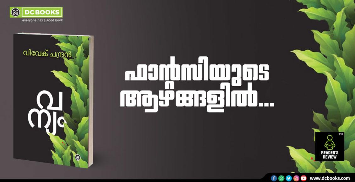 Reader's Review feb 8 vanyam