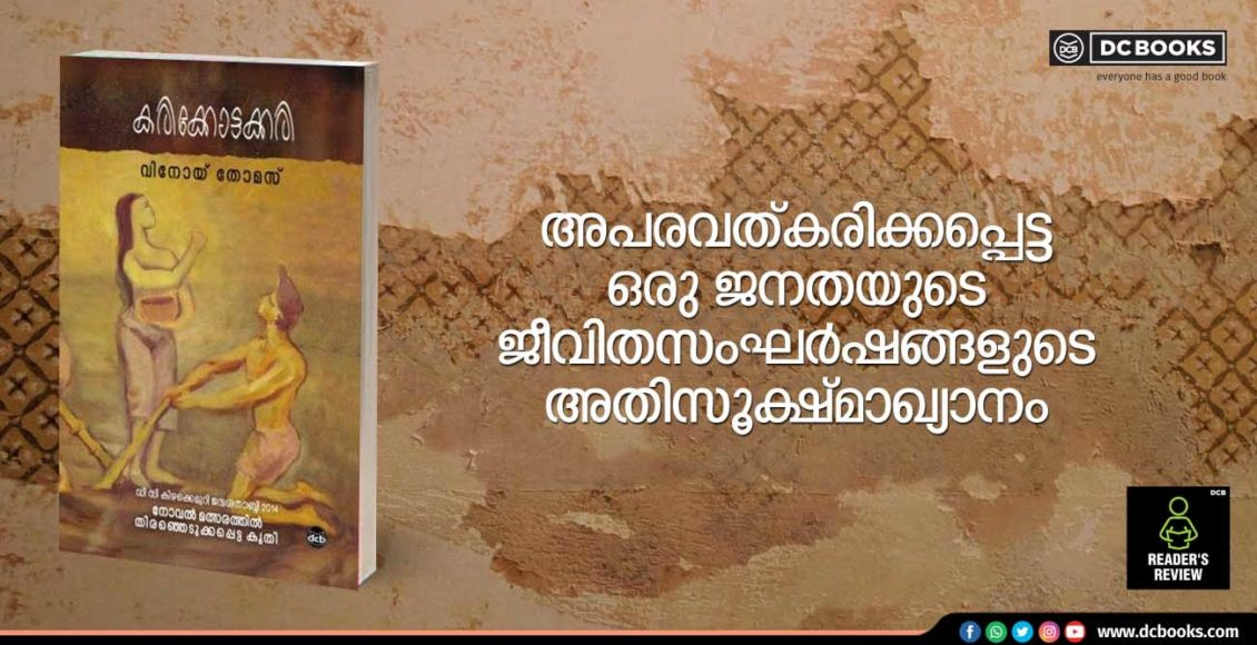 Reader's Review feb5 karikottakari