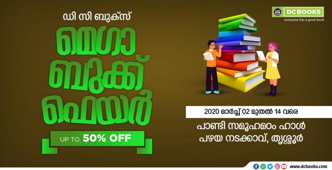 Thrissur Book fair banner