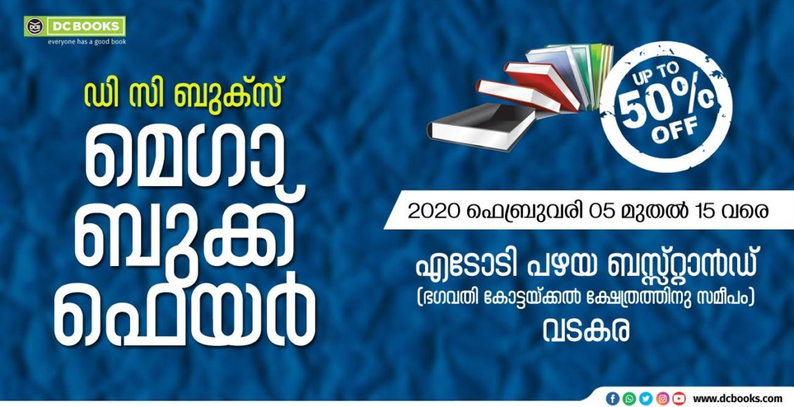 Vadakara Book Fair mal banner
