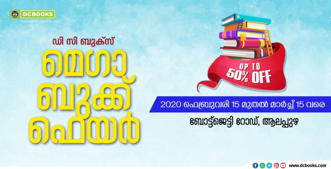 alapuzha Book Fair mal banner