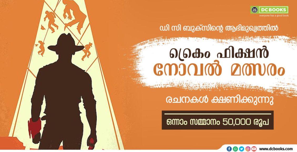 crime fiction feb 10