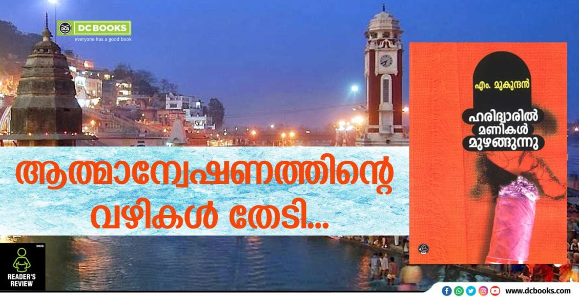 haridwaril-manikal-book'