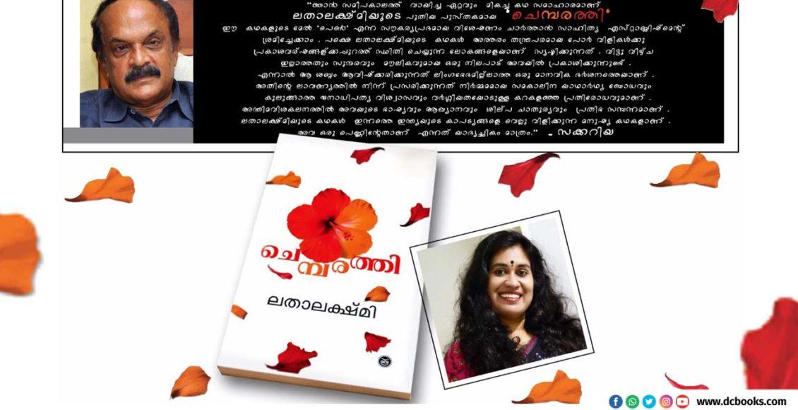 lathalakshmi-chembarathi