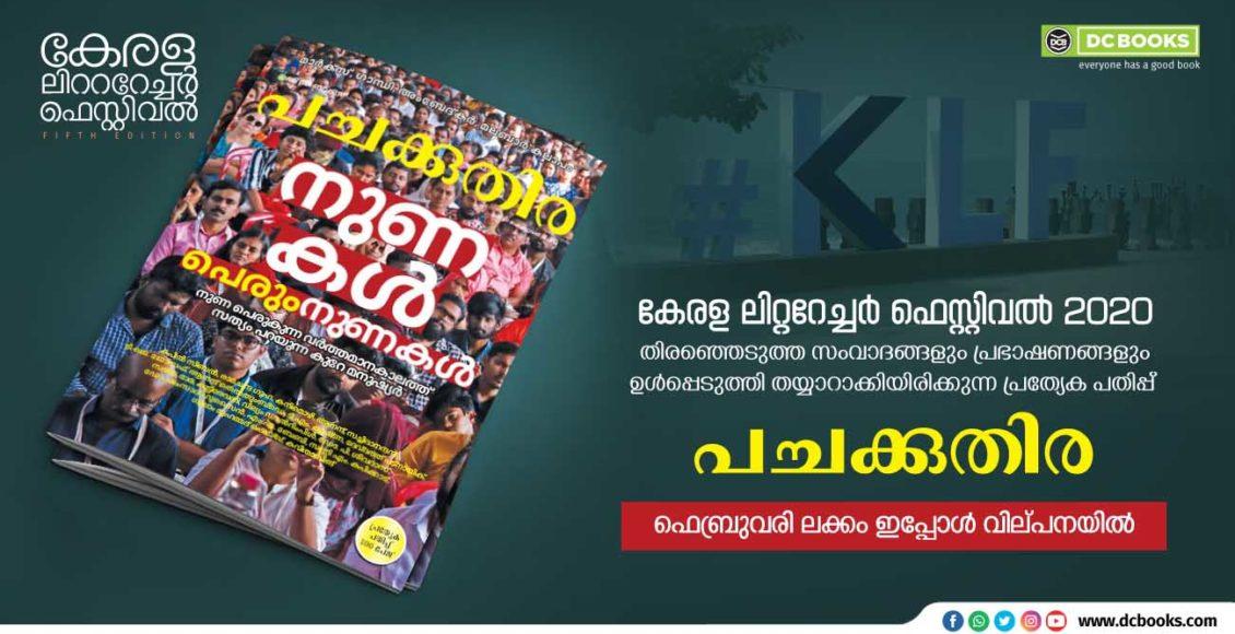 pachakuthira feb 5 banner