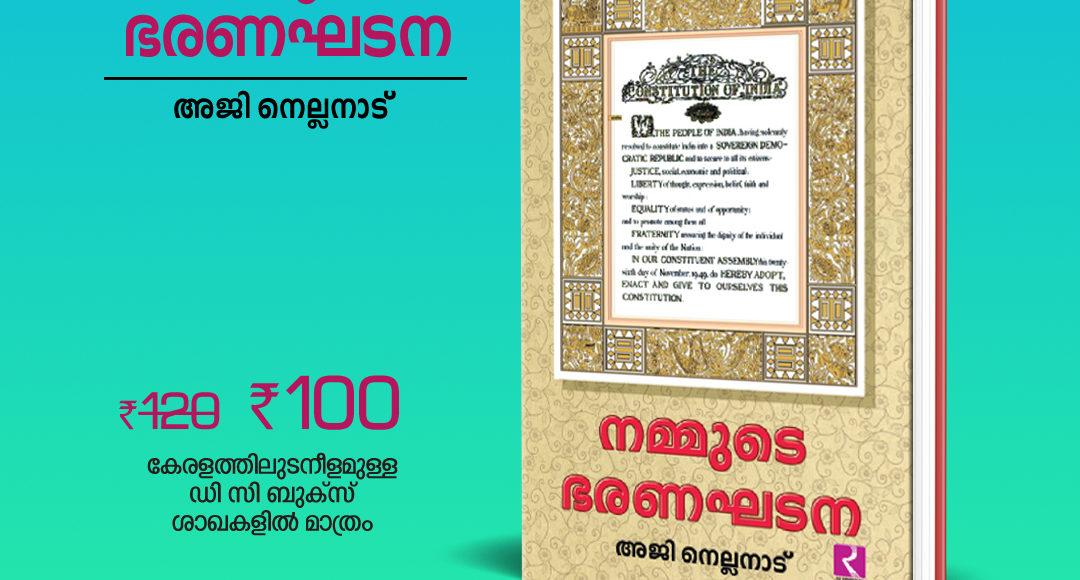 12 nammute bharanakhadana