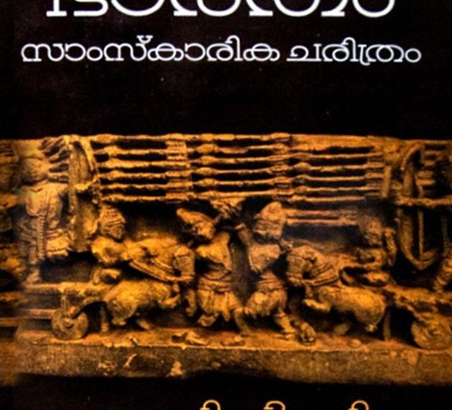 41689438301894-mahanharatham-cover