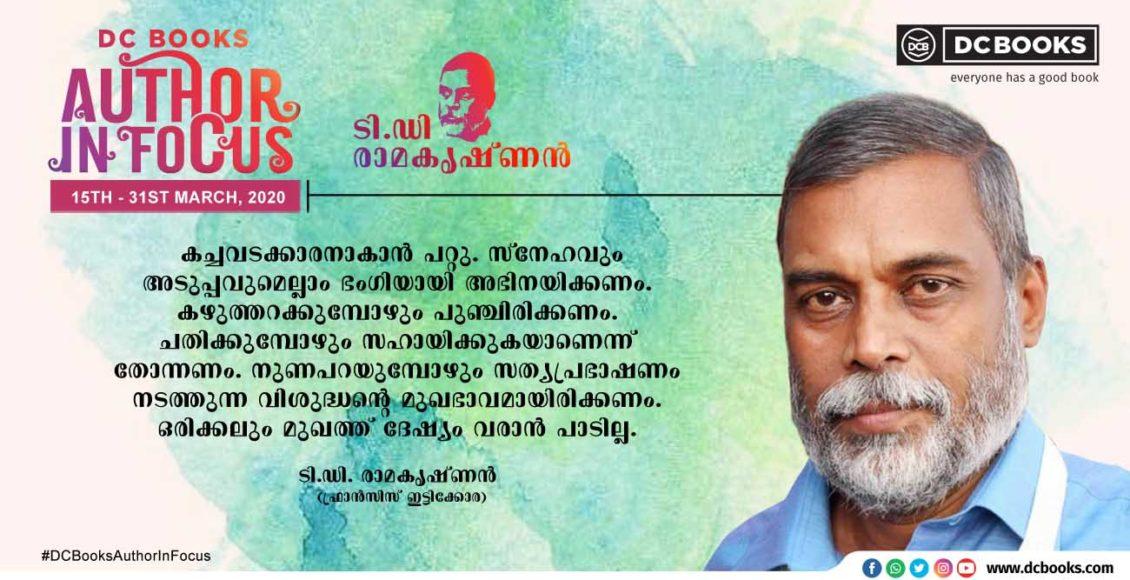 AIF TD Ramakrishnan Banner Mar 16