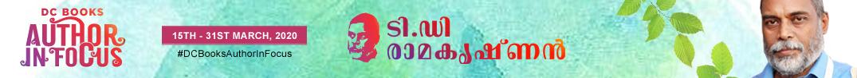 AIF TD Ramakrishnan HEADER new Mar 16