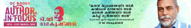 AIF TD Ramakrishnan ONLINE STORE HEADER Mar 17