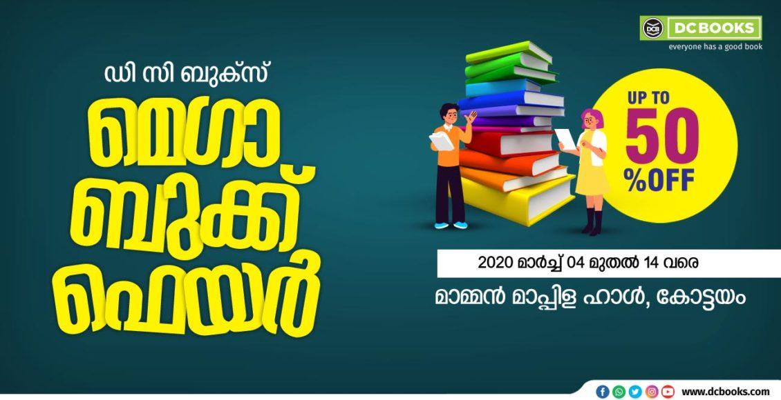 DCB Kottayam book fair MAR 02 banner