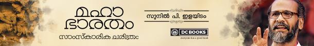 Mahabharatham header 2