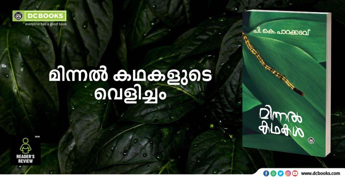 Reader's Review mar 07 minnal kadhakal