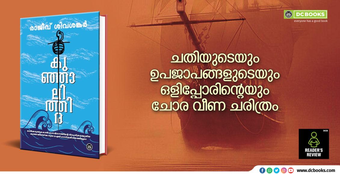 Reader's Review mar 11 kunjali