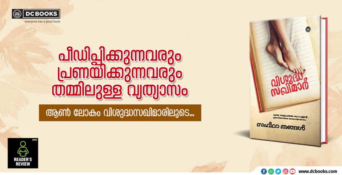 Reader's Review mar 11 vishudha sakhimar