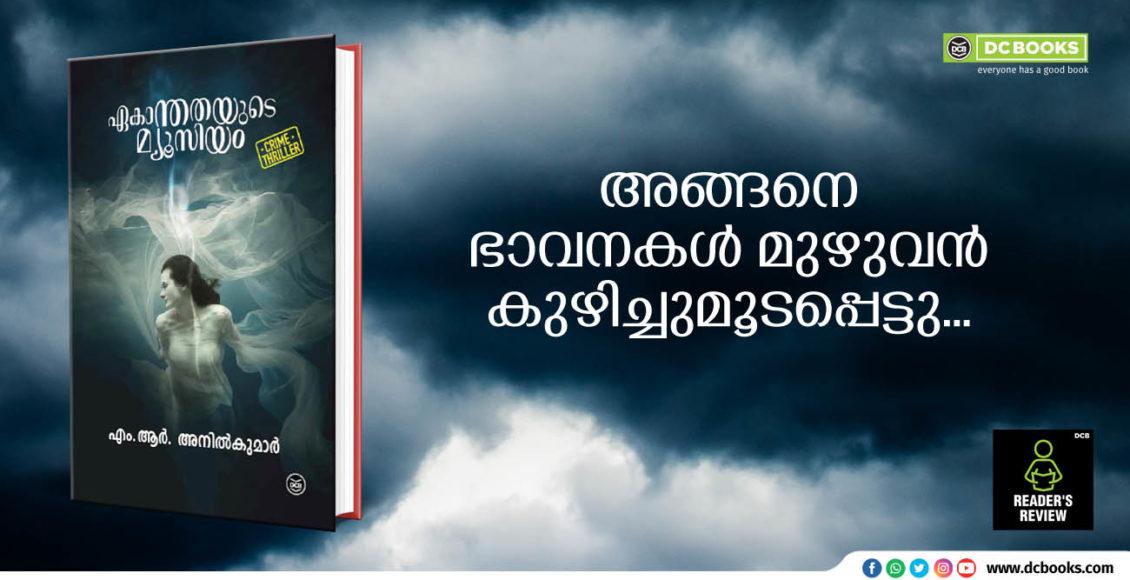 Reader's Review mar 18 ekanthathayute musium