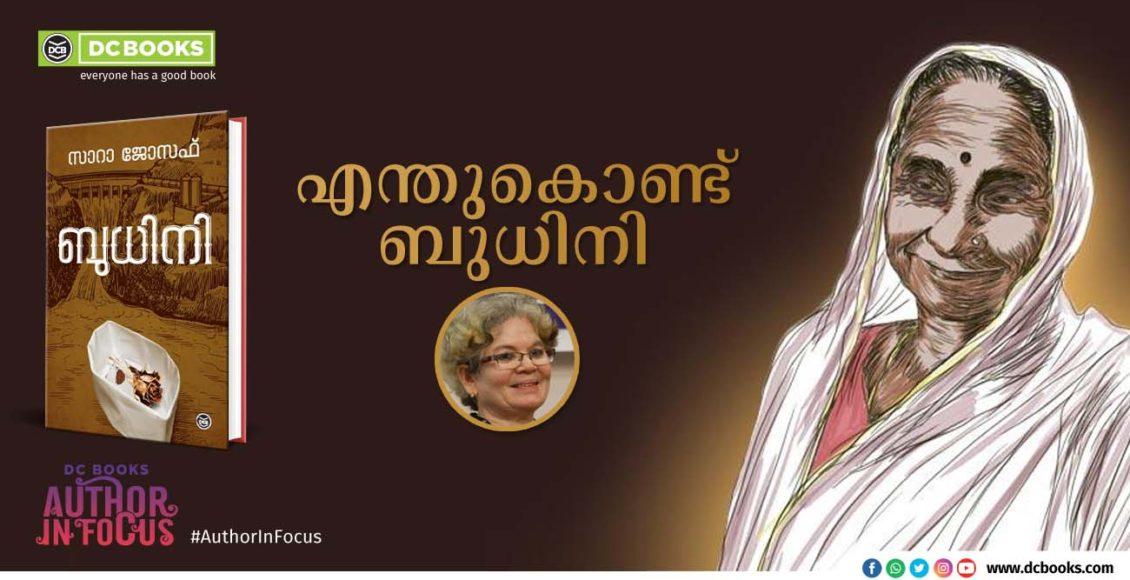 Sara joseph – BUDHINI mar 14
