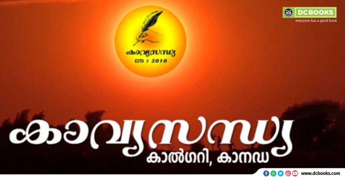kavyasandhya