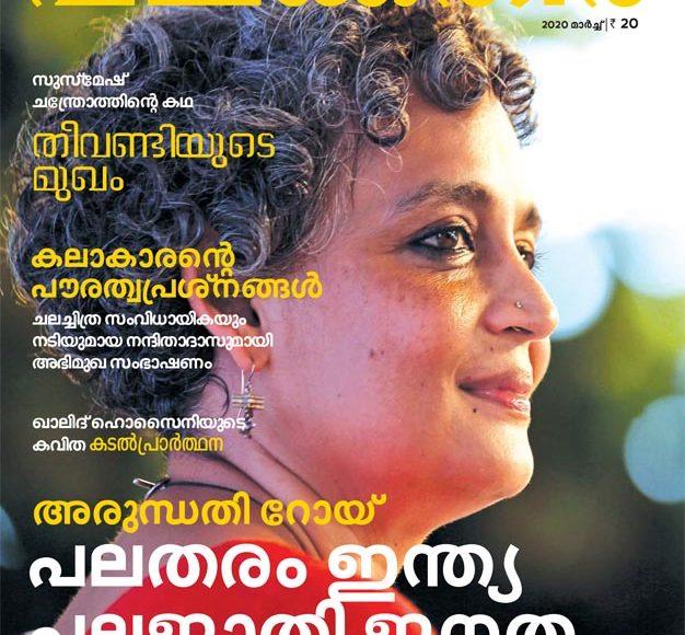 pachakuthira_cover_march_2020