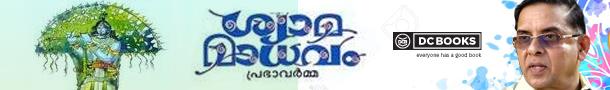 shyamamadhaam header