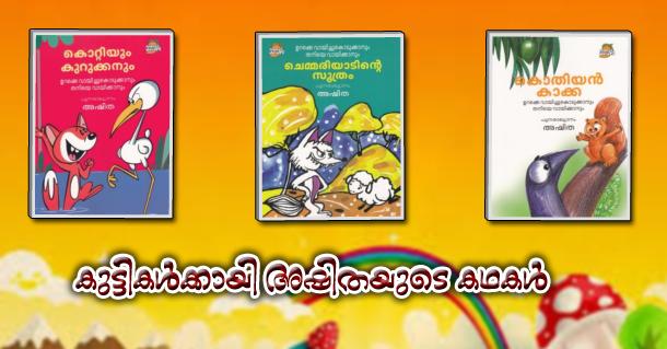 childrens-books-aug-09-