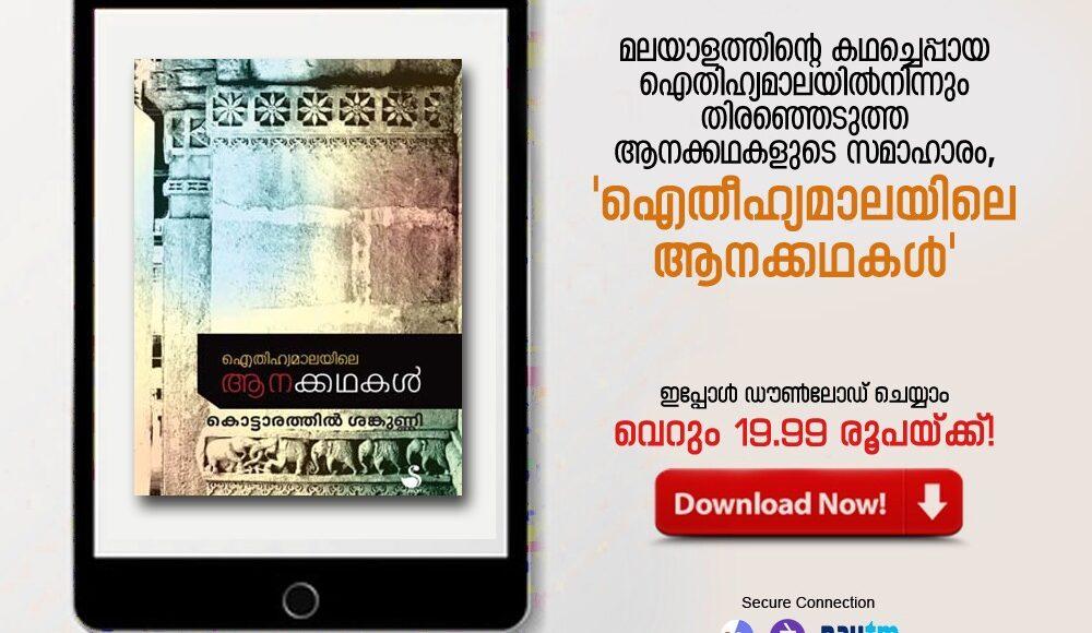 ithihyamalayile aanakathal