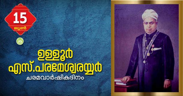 Ulloor S. Parameswara Iyer