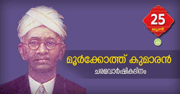 Moorkoth Kumaran