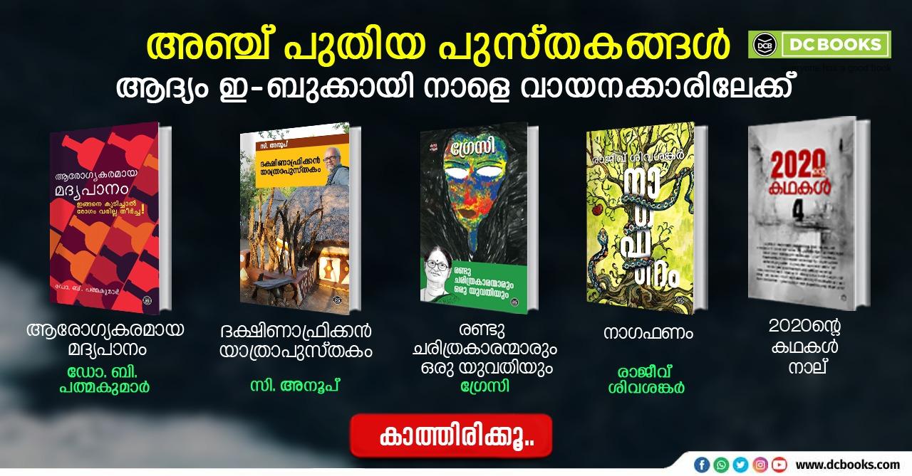 e-book release