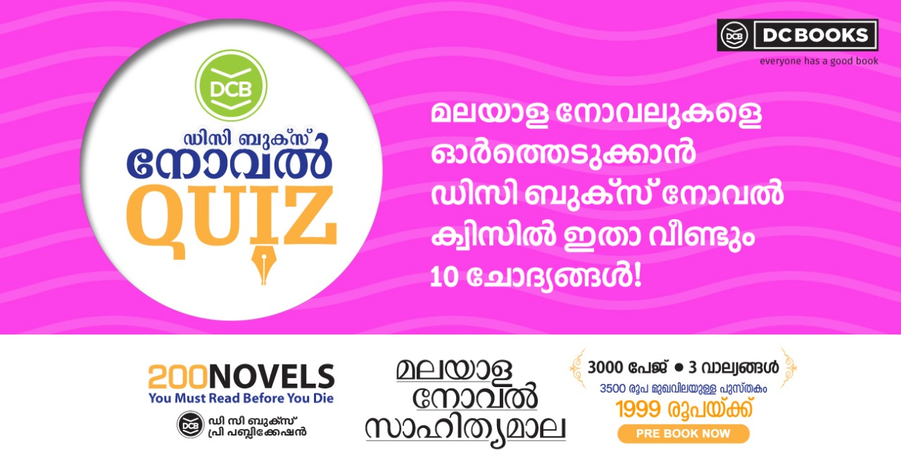 Malayalam Novel Quiz