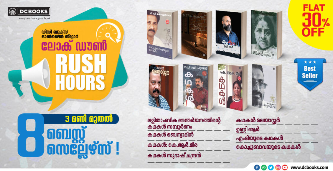 RUSH HOURPORTAL Malayalam