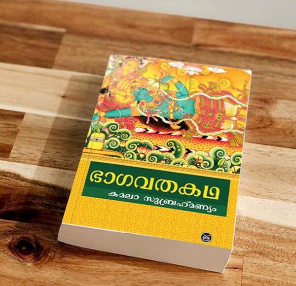 BHAGAVATHAKATHA