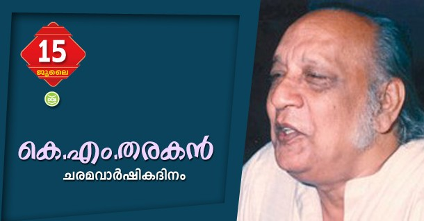 K. M. Tharakan