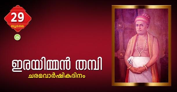 Irayimman Thampi